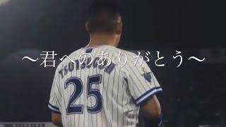 Download lagu 筒香移籍記念PV 〜ありがとう〜