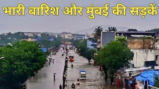 Mumbai मैं भारी बारिश सड़कों पर भरा पानी मुंबई वासी परेशान