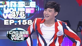 I Can See Your Voice -TH | EP.158 | 4/6 | ลำไย ไหทองคำ | 27 ก.พ. 62
