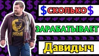 СКОЛЬКО СЕЙЧАС ЗАРАБАТЫВАЕТ ЭРИК ДАВИДЫЧ