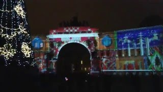 Световое шоу на Дворцовой площади Санкт.-Петербурга к новому 2016 году