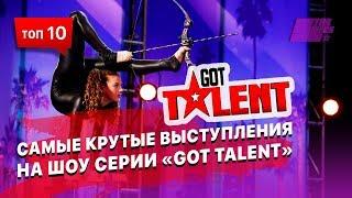 Самые крутые выступления на шоу серии «Got Talent». 100% не останетесь равнодушным