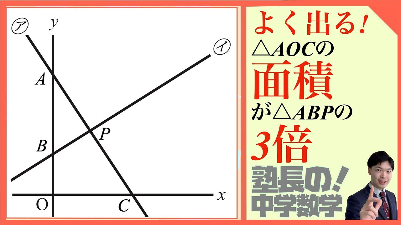 一次関数の三角形の面積が3倍