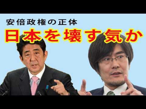 [2017-05-27] - 三橋貴明がビックリ仰天!安倍政権の正体!「日本を壊す気か!」
