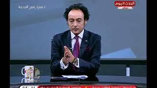 مذيع الحدث: مش مجاملة الرئيس السيسي استلم دولة به مشكلات لا يمكن أن تحل بين يوم وليلة