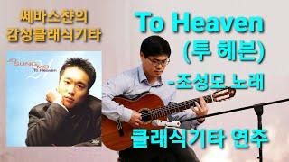 To Heaven(투 헤븐, 조성모 노래) 클래식기타 …
