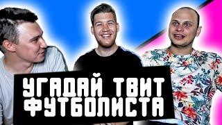 ЧТО СКАЗАЛ КОКОРИН РОНАЛДУ / ДОБЕЙ ТВИТ ЗА ФУТБОЛИСТА