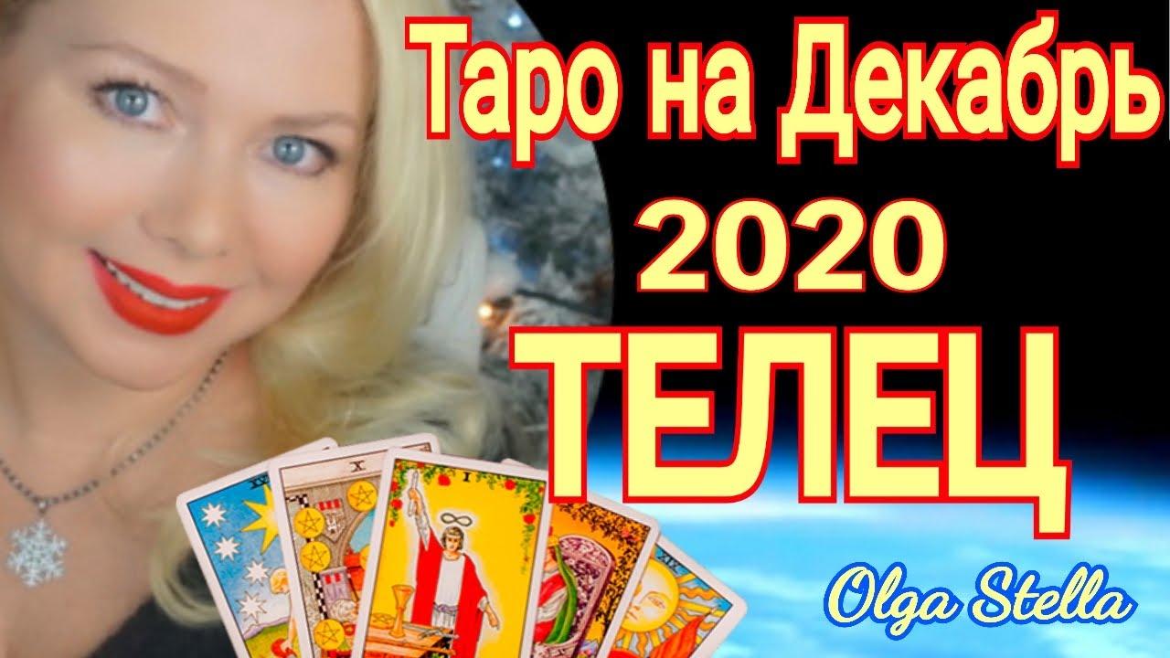 ТЕЛЕЦ ТАРО ПРОГНОЗ на ДЕКАБРЬ 2020/СОЛНЕЧНОЕ ЗАТМЕНИЕ /ГОРОСКОП от OLGA STELLA