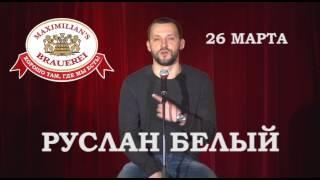 Руслан Белый приглашает в «Максимилианс» Тюмень