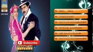Telugu Hit Songs | Sundarakanda Movie Songs | Venkatesh, Meena