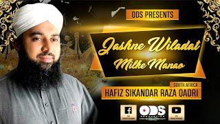 Rabi Ul Awal Naat | Jashan E Wilada Milke Manao | Hafiz Sikandar Raza Qadri || ODS PRODUCTION NAAT