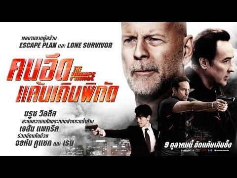 THE PRINCE คนอึดแค้นเกินพิกัด [Official Trailer Sub-Thai]