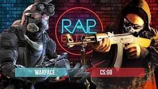 Рэп Баттл - Counter-Strike: Global Offensive vs. Warface (Последняя схватка)