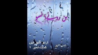 Bin Roye Ansoo Urdu Novel Audio Part 1 : Unique Stories