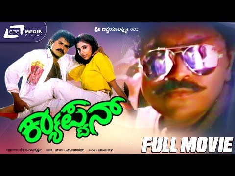 Captain – ಕ್ಯಾಪ್ಟನ್ | Kannada Full HD Movie | FEAT.Vinod Raj, Shilpa