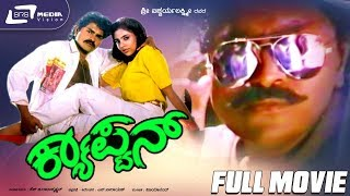 Captain – ಕ್ಯಾಪ್ಟನ್ | Kannada Full Movie | FEAT.Vinod Raj, Shilpa