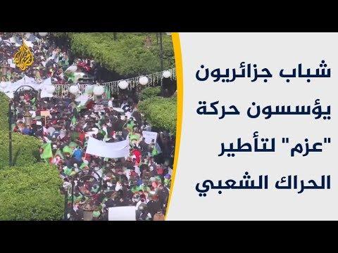 -عزم-.. حركة شبابية لتأطير الحراك الشعبي بالجزائر  - 20:54-2019 / 3 / 23