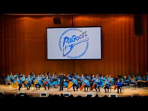 Концерт оркестра русских народных инструментов «Радость» 13.05.2019