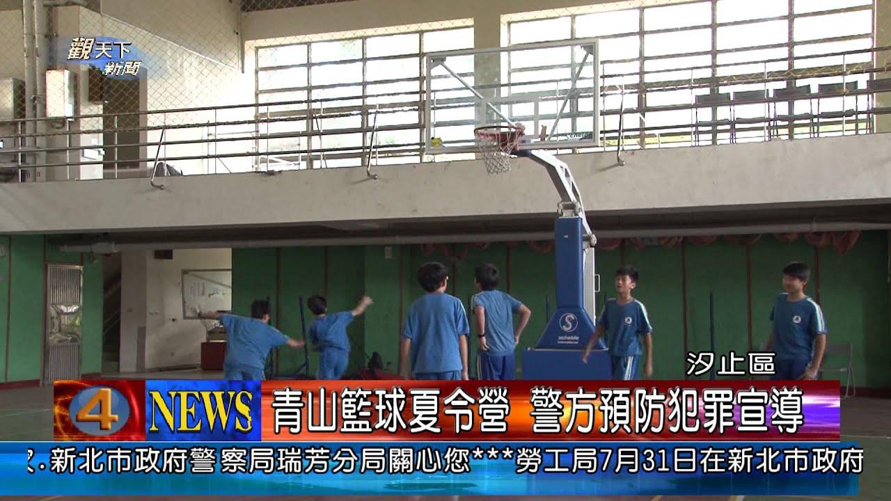 1020717觀天下新聞08 汐止區青山籃球夏令營 警方預防犯罪宣導 - YouTube