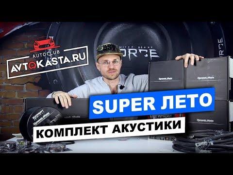 Комплект акустики « SUPER ЛЕТО » в магазине Автокаста
