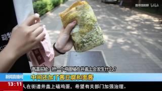 中国天气到底有多热?勇敢的记者将一个鸡蛋磕在了井盖上面