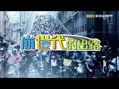【崩世代的出路】特別報導-東森新聞20180701