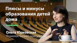 Плюсы и минусы образования детей дома - Ольга Юрковская в TV-передаче