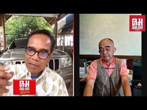 บทสัมภาษณ์ โกฉุย สถานการณ์โควิดกับการท่องเที่ยว ในรายการ คม ชัด ลึก ทั่วไทย