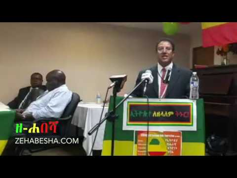 Lencho Bati's Speech at National Unity Conference Seattle, Washington 2017