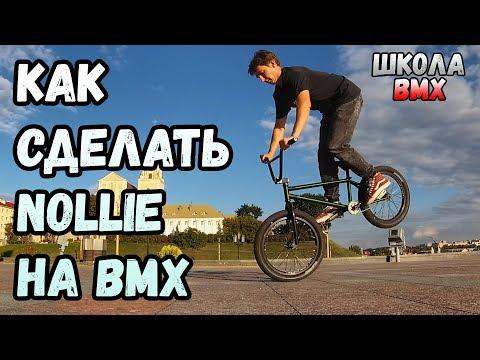 КАК СДЕЛАТЬ NOLLIE НА BMX | HOW TO NOLLIE BMX | ТРЮКИ НА BMX ДЛЯ НАЧИНАЮЩИХ | ШКОЛА BMX