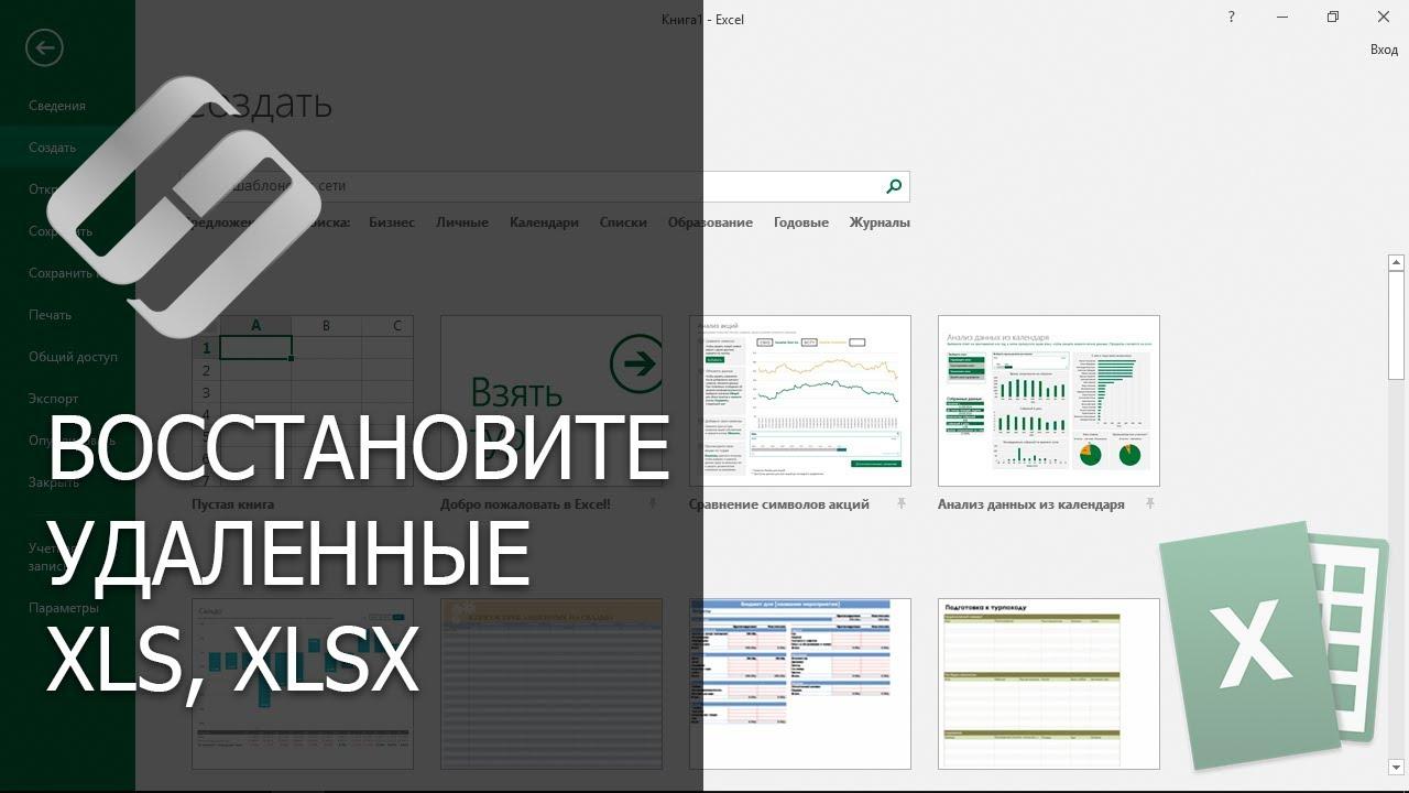Восстановление удаленных Excel (XLS, XLSX) файлов в 2020 программой Hetman Excel Recovery ⚕️??