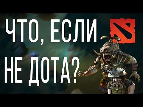 видео: ЧТО, ЕСЛИ НЕ ДОТА? #9