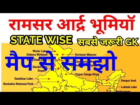 ramsar sites in india मैप से समझो भारत में आर्द्र भूमियाँ रामसर geography through map hindi uppsc