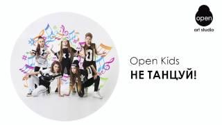 Open Kids - Не танцуй