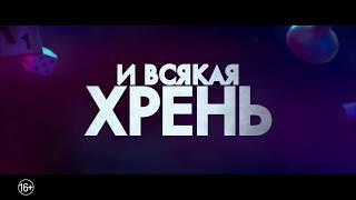 Ночные игры - ТРЕЙЛЕР ФИЛЬМА 2018
