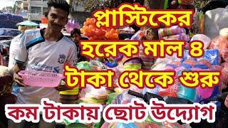 পাইকারি দামে/Barabazar Wholesale plastics market/New Business opportunities/Business ideas/Kolkata