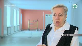 Школа в Ленске переходит на обучение в одну смену