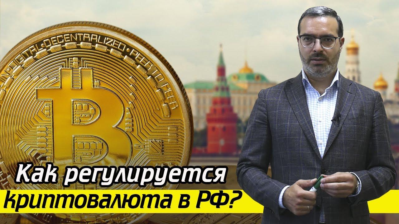 Регулирование криптовалют в России / Можно ли платить криптовалютой в РФ?