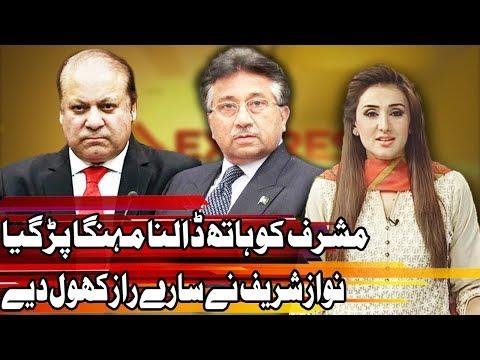 Nawaz Sharif and the Art of War - Express Experts 23 May 2018 - Express News