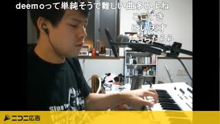 耳コピ「Wings of piano」byゆゆうた兄貴