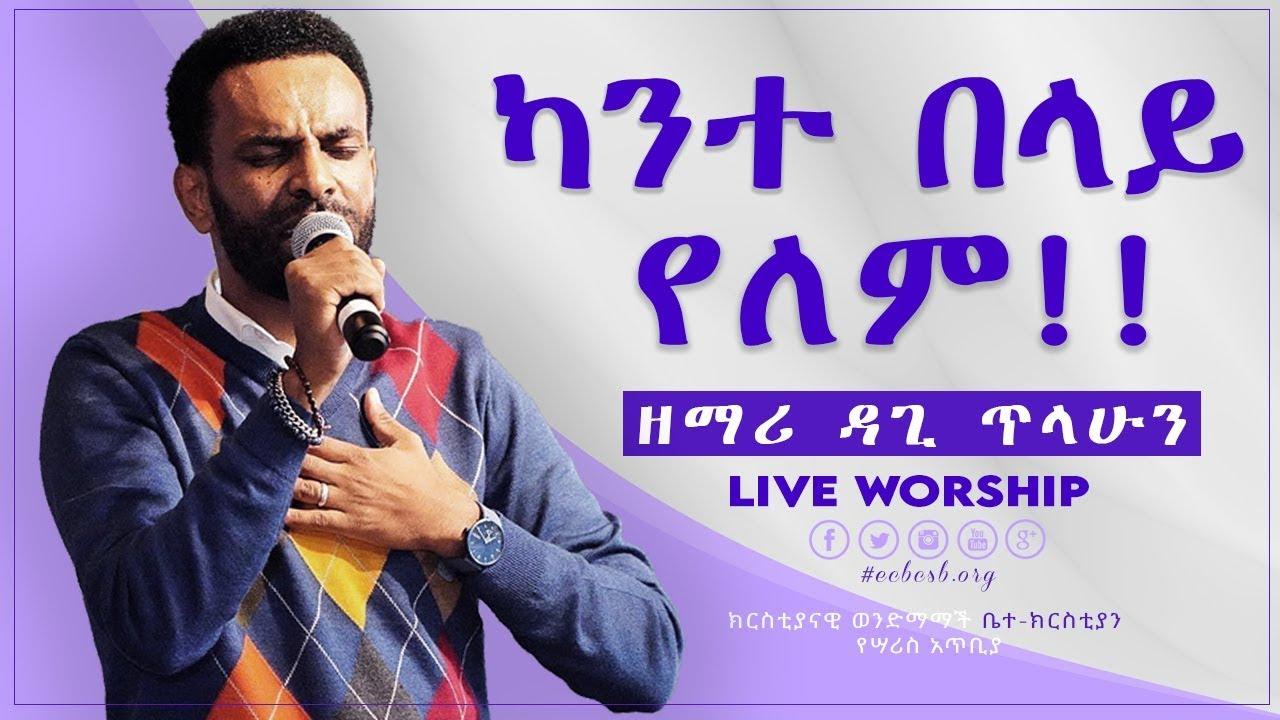 ካንተ በላይ የለም! || ዘማሪ ዳጊ ጥላሁን || Singer Dagi Tilahun Live Worship 2020 @sbc
