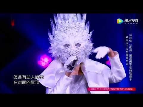 "Chinese singers' perfect performance on song ""roof"" with a mask"