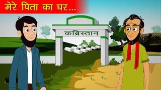 मेरे पिता का घर | Mere Pita Ka Ghar | Hindi Story tv | Moral Story