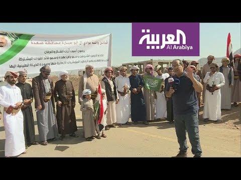 التحالف يعيد مواطنين يمنيين إلى قراهم  في صعدة  - نشر قبل 24 دقيقة
