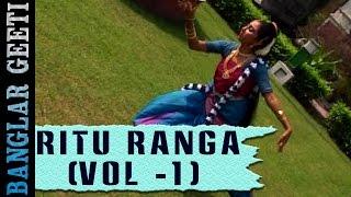Songs Of Rabindranath Tagore   VOL -1   ALBUM - Ritu Ranga   Gold Disc   Latest Bengali Songs 2016