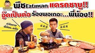 EP73 ปี1 พีชถล่มชาบู จนอู๊ดเป็นต่อ..ร้อง! พอเถอะ..พี่น้อง!! | PEACH EAT LAEK