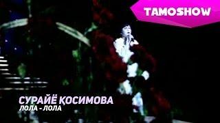 Примадонна TJ Сурайё Косимова - Лола Лола | Primadonna TJ Surayyo Qosimova - Lola Lola