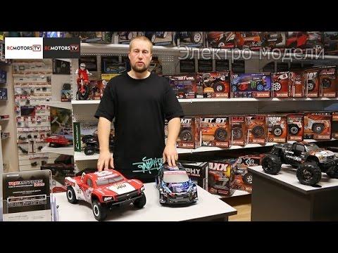 Купить радиоуправляемые машины по самым выгодным ценам в интернет магазине dns. Широкий выбор товаров и акций. В каталоге можно.