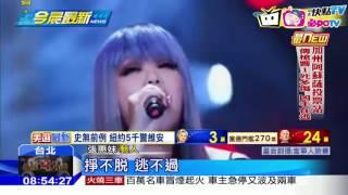 20161109中天新聞 張惠妹歌唱節目飆唱「默」 網友:根本是跪著聽