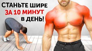 10 минутная домашняя тренировка для широких плеч и спины